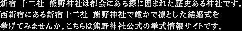 新宿 十二社 熊野神社は都会にある緑に囲まれた歴史ある神社です。 西新宿にある新宿十二社 熊野神社で厳かで凛とした結婚式を挙げてみませんか。こちらは熊野神社公式の挙式情報サイトです。