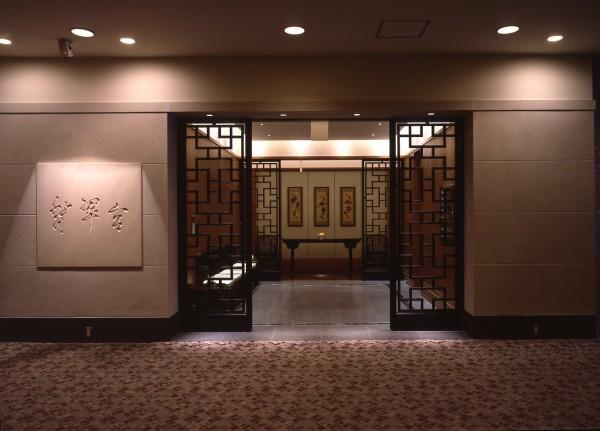 中華料理 翡翠館
