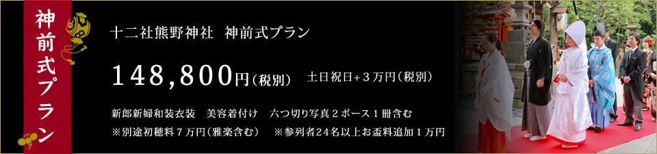 十二社熊野神社 神前式プラン 148,800円 別途初穂料(7万円)雅楽あり