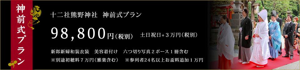 十二社熊野神社 神前式プラン 79,800円 別途初穂料(7万円)雅楽あり